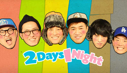1 Night 2 Days (1N2D) Episode 480 Subtitle Indonesia