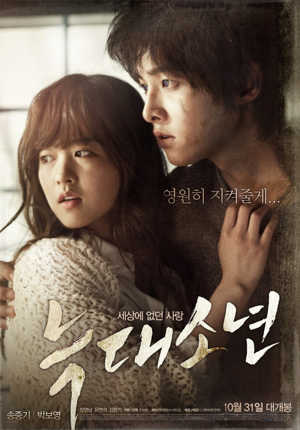 Film Korea A Werewolf Boy (2012) Subtitle Indonesia