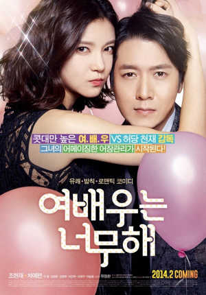 Film Korea Actress is Too Much (2013) Subtitle Indonesia