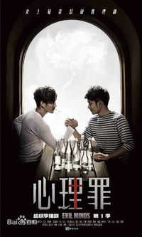 Drama China Evil Minds (2015) Subtitle Indonesia