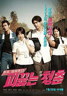 Film Korea Hot Young Bloods (2013) Subtitle Indonesia
