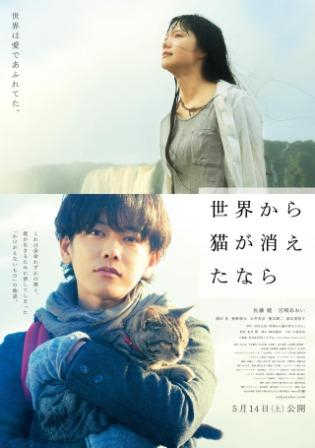 Download Film Jepang If Cats Disappeared From the World (2016)