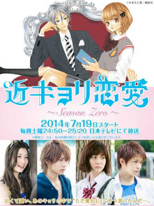 Drama Jepang Close Range Love: Season Zero (2014) Subtitle Indonesia
