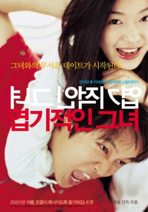 Film Korea My Sassy Girl (2001) Subtitle Indonesia