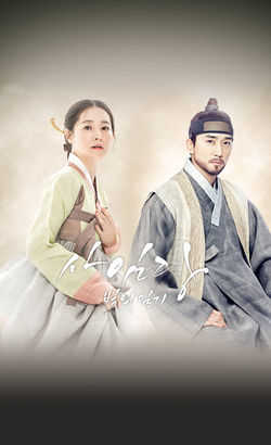 Drama Korea Saimdang Light's Diary (2017) Subtitle Indonesia
