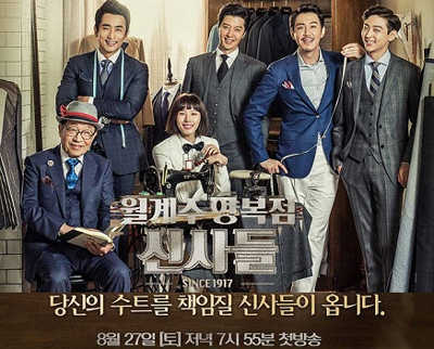 Drama Korea The Gentlemen of Wolgyesu Tailor Shop (2016) Subtitle Indonesia