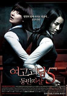 Film Korea Whispering Corridors 5: A Blood Pledge Subtitle Indonesia