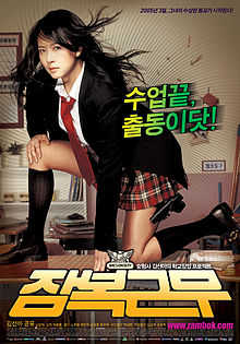 Film Korea She's on Duty Subtitle Indonesia