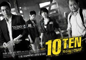 Drama Korea Special Crimes Force TEN (2011) Subtitle Indonesia