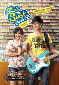 Film Thailand Suckseed Subtitle Indonesia