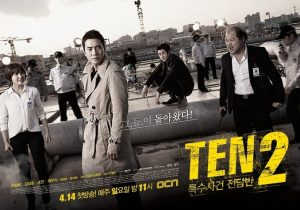 Drama Korea Special Crimes Force TEN 2 (2013) Subtitle Indonesia