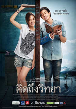 Film Thailand Teachers Diary Subtitle Indonesia