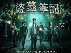 Drama China The Lost Tomb Subtitle Indonesia