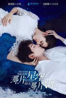 Drama China The Starry Night The Starry Sea Subtitle Indonesia