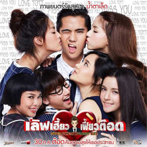 Film Thailand There's Something About Tott Subtitle Indonesia