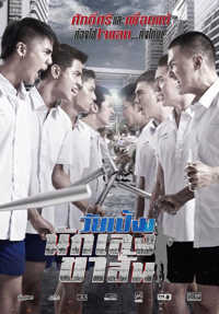 Film Thailand Dangerous Boy Subtitle Indonesia