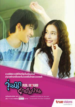 Drama Thailand Full House (2014) Subtitle Indonesia