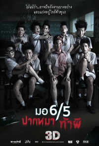Film Thailand Make Me Shudder 1 Subtitle Indonesia