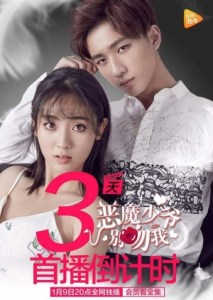 Drama China Master Devil Do Not Kiss Me (2017) Subtitle Indonesia