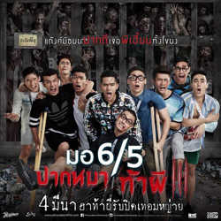 Film Thailand Make Me Shudder 3 Subtitle Indonesia
