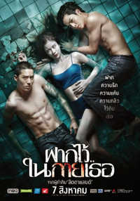 Film Thailand The Swimmers Subtitle Indonesia
