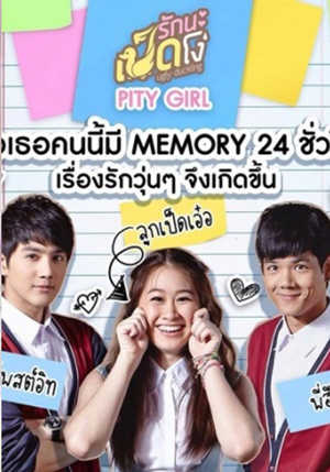 Drama Thailand Ugly Duckling Pity Girl (2015) Subtitle Indonesia