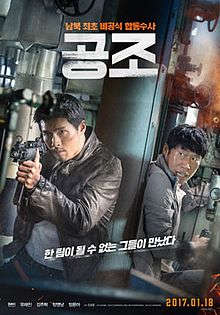 Film Korea Confidential Assignment Subtitle Indonesia