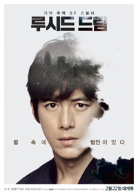 Film Korea Lucid Dream Subtitle Indonesia