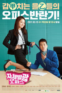 Drama Korea Radiant Office Subtitle Indonesia