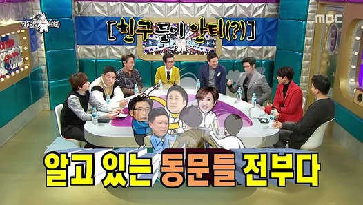 Radio Star Episode 510