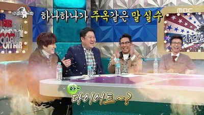 Radio Star Episode 513 Subtitle Indonesia