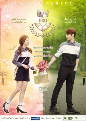Drama Thailand U-Prince The Series Playful Comm-Arts Subtitle Indonesia