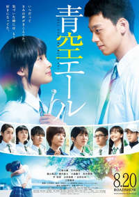 Film Jepang Yell For The Blue Sky Subtitle Indonesia