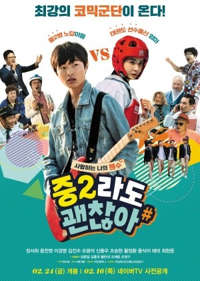 Film Korea I'm Doing Fine in Middle School Subtitle Indonesia