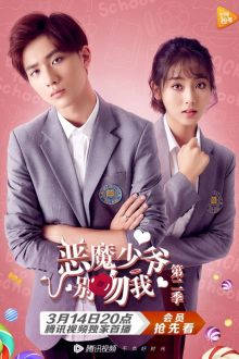 Drama China Master Devil Do Not Kiss Me 2 Subtitle Indonesia