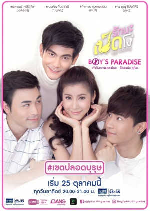 Drama Thailand Ugly Duckling Series Boy's Paradise Subtitle Indonesia