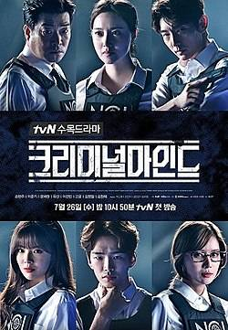 Download Drama Korea Criminal Minds (2017) Subtitle Indonesia