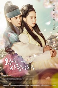 Download Drama Korea The King Loves (2017) Subtitle Indonesia