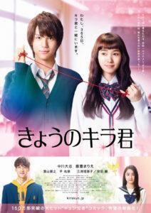 Film Jepang Closest Love To Heaven (2017)