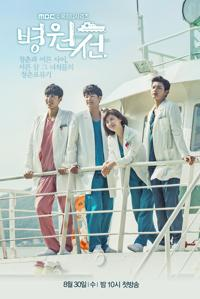 Download Drama Korea Hospital Ship (2017) Subtitle Indonesia