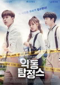 Download Drama Korea Mischievous Detectives (2017) Subtitle Indonesia