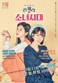 Download Drama Korea Girls' Generation 1979 (2017) Subtitle Indonesia