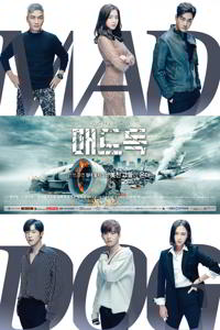 Download Drama Korea Mad Dog (2017) Subtitle Indonesia