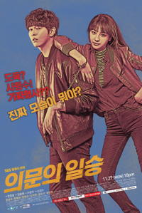 Download Drama Korea Doubtful Victory (2017) Subtitle Indonesia