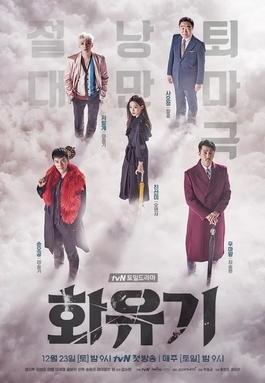 Download Drama Korea A Korean Odyssey (2017) Subtitle Indonesia