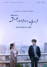 Download Drama Korea Just Between Lovers (2017) Subtitle Indonesia