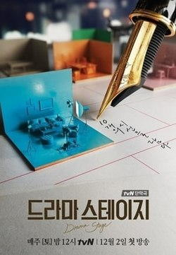 Download Drama Korea Stage (2017) Subtitle Indonesia