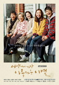 Download Drama Korea The Most Beautiful Goodbye (2017) Subtitle Indonesia