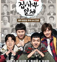 Download Variety Show All the Butlers Subtitle Indonesia