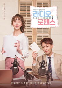 Download Drama Korea Radio Romance (2018) Subtitle Indonesia